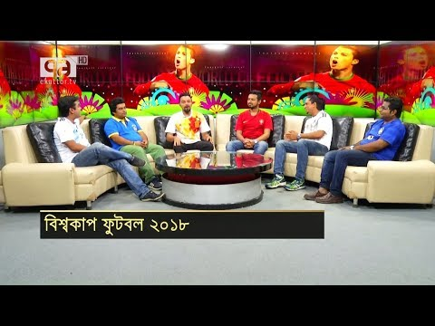 Special Khelajog About FIFA World Cup 2018 Russia 14 May 2018