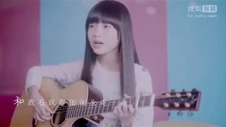 小蘿莉歌手 王巧 成都 首次吉他彈唱 Mp3