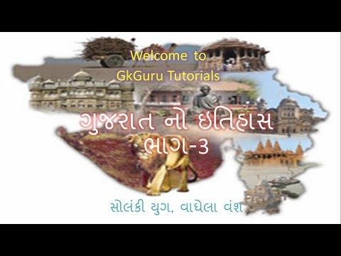 ગુજરાતનો ઇતિહાસ ભાગ-૩ ||HISTORY OF GUJARAT PART-3|| BY GkGuru Tutorials