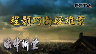《法律讲堂(文史版)》 20200508 大宋奇案·程颢巧断疑难案| CCTV社会与法