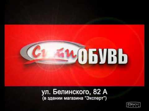 Видеообъявления - Обувь сити Кузнецк