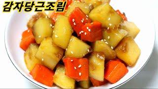 감자당근조림 쉽고 간단한 최고의 맛! 특급요리 이런 맛…