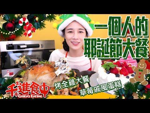 【千千進食中】超澎派一個人的耶誕大餐! 烤全雞 草莓奶油戚風蛋糕!!