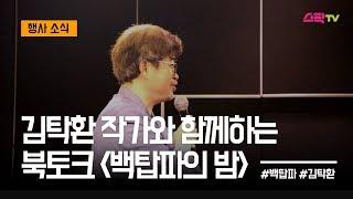 김탁환 북콘서트 [백탑파의 밤]  - 서울문화재단 청년…
