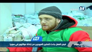 الحملة الوطنية السعودية تمنح مهجري حلب فرص عمل داخل ورش الإغاثة