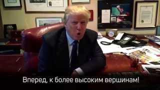 Emin 35 and Friends Donald Trump, Robert De Niro, Grigory Leps