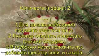 Салат Людмила