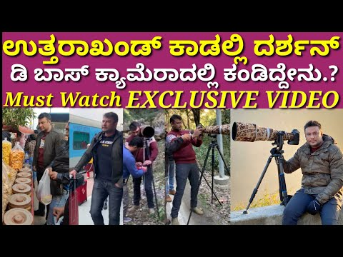 Challening Star Darshan Photography At Uttarakhand Sattal Forest | Exclusive Video | Darshan | RK