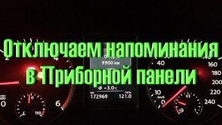 Как отключить контроль тормозных колодок и ремня безопасности в Вася Диагност AUDI VW.AkerMehanik
