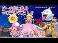 【キノピコ】ピーチに変身するのはクッパ姫やキングテレサ姫じゃない!?【ゆっくり解説】