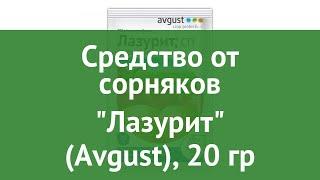 Средство от сорняков Лазурит (Avgust), 20 гр обзор ОФ001552 производитель Фирма Август ЗАО (Россия)