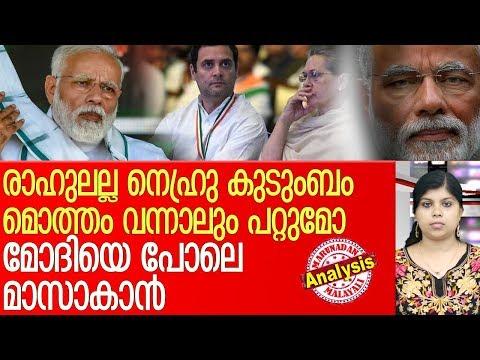 ജനപ്രീതിയില് മോദി നമ്പര് വണ് ആകുമ്പോള് l narendra modi