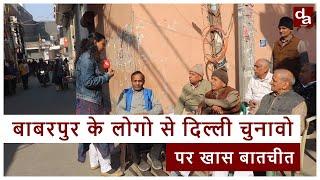 Delhi Elections 2020: Babarpur  के लोगो की दिल्ली चुनावोँ पर क्या है राय