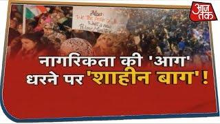 नागरिकता की 'आग', धरने पर 'शाहीन बाग' ! देखिए Halla Bol With Anjana Om Kashyap