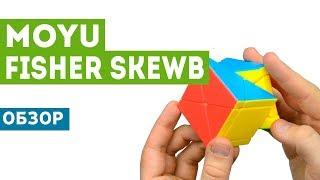 Обзор MoYu Fisher Skewb! Бюджетная головоломка для коллекции!