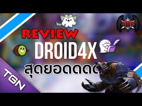 โปรแกรมจำลองแอนดรอยใน PC สุดเจ๋ง [เล่นได้ลื่นไหล] | DROID4x
