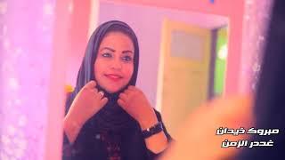 كليب مبروك زيدان القطعاني غدر الزمان اخراج مصطفى زايد