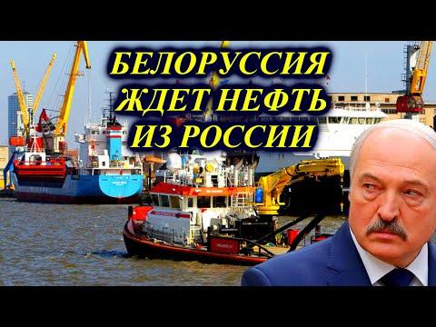 Белоруссия ждёт российскую нефть