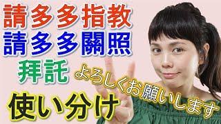 【訂正版】3つの「よろしくお願いします」を中国語&台湾語で*14 thumbnail