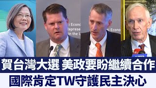 賀台灣大選 美政要盼繼續合作 國際肯定TW守護民主決心|新唐人亞太電視|20200113