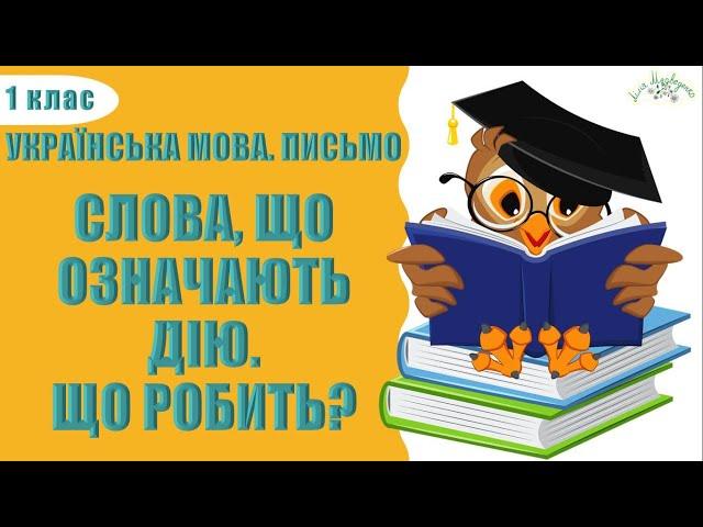 1 клас. Українська мова. Слова, що означають дію. Що робить?