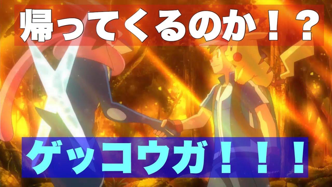 考察アニメポケットモンスターサンムーンにゲッコウガは戻って来る