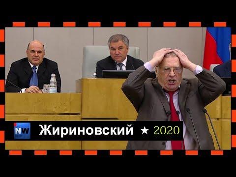 Жириновский про правительство  16.01.2020