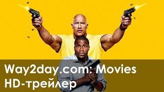 Полтора шпиона – Русский трейлер (2016, HD)