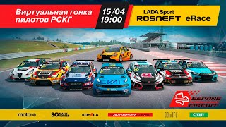 ⚡ Прямая трансляция гонки LADA Sport ROSNEFT eRace❗