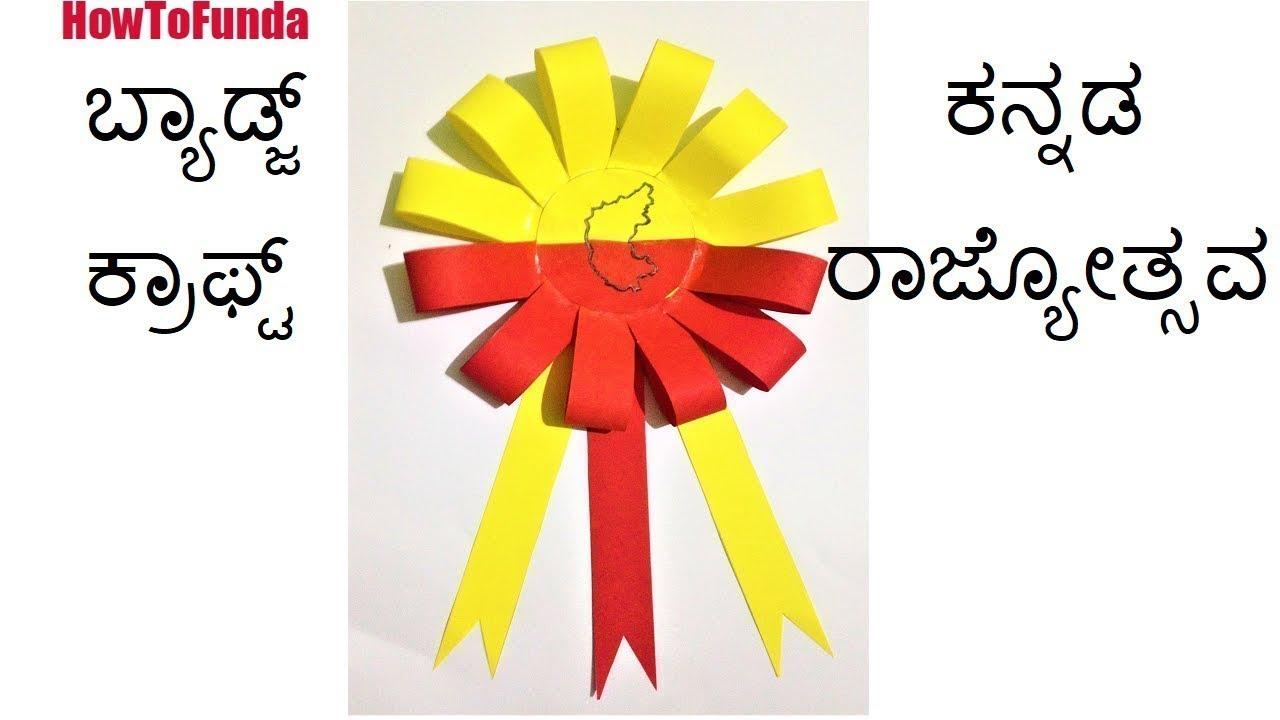 Kannada Rajyotsava À²•à²° À²¨ À²Ÿà²• À²° À²œ À²¯ À²¤ À²¸à²µ Badge Craft Ideas 2019 Karnataka Rajyotsava Youtube