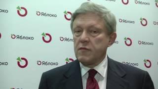 Григорий Явлинский о планах Алексея Навального