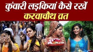 कुंवारी लड़कियों के लिए करवा चौथ व्रत विधि   Karwa Chauth Vrat Vidhi for Unmarried Girls   Boldsky