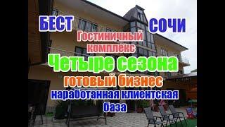"""Недвижимость Сочи: Гостиница """"Четыре сезона"""" -  готовый бизнес в самом живописном районе Сочи."""