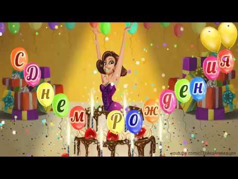 ZOOBE зайка Поздравление С Днём Рождения ! - Как поздравить с Днем Рождения