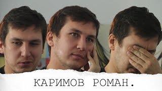 """Каримов Роман/: Неадекватные люди 2, BadComedian и новаторство """"Горько!"""" — киноинтервью"""