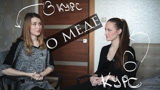 О МЕДЕ | 6 и 3 курсы