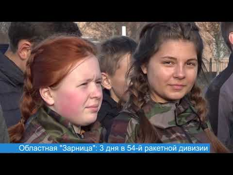 """Областная """"Зарница"""" в 54-й ракетной дивизии, г.о. Тейково"""