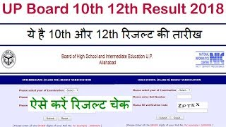 UP Board 10th 12th Class Result 2018 (How to Check Result Online) Simple Steps