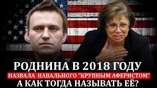 Роднина, которая 12 лет прожила в США против Навального!