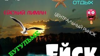 Ейск 2016 г. / 1 часть(, 2016-07-22T14:15:59.000Z)