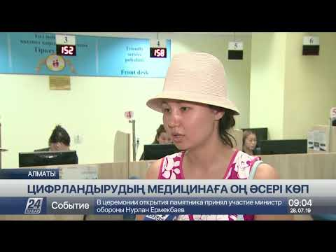 Алматыдағы емханада цифрлық жүйенің арқасында кезек күтушілер саны азайған