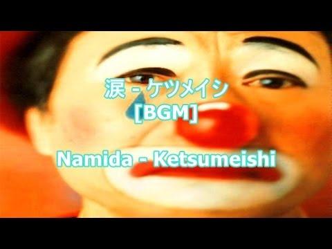 涙 - ケツメイシ[BGM]Namida - Ketsumeishi