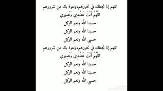 الل ه م إ ن ا ن ج ع ل ك ف ي