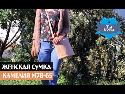 Купить сумку через плечо в интернет-магазине с доставкой по москве и россии. Звоните: +7 (495) 133-90-33.