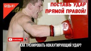 Как тренировать мощный удар прямой правой Тренировка нокаутирующего удара Москва