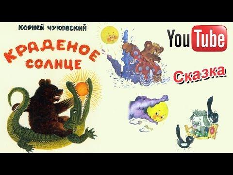 Литературная викторина В гостях у Корнея Чуковского