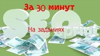 Как заработать на Seo Sprint 500 рублей в день