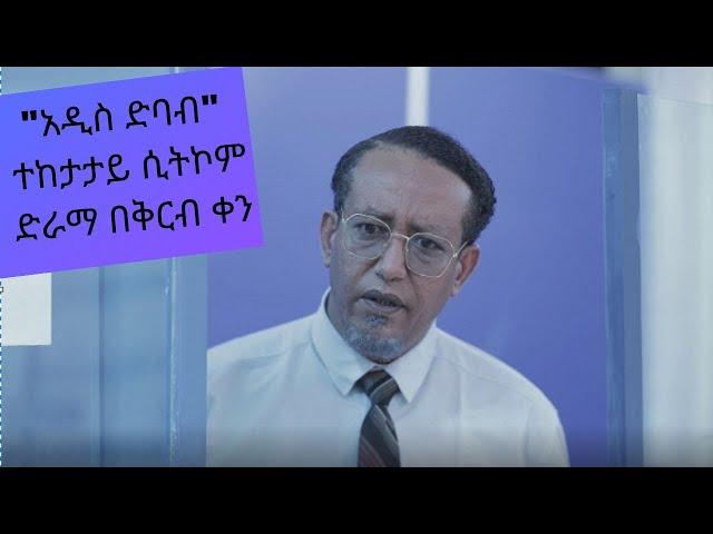 "Ethiopia : ""አዲስ ድባብ"" ተከታታይ ሲትኮም ድራማ በቅርብ ቀን በአርትስ ቲቪ ይጠብቁን"