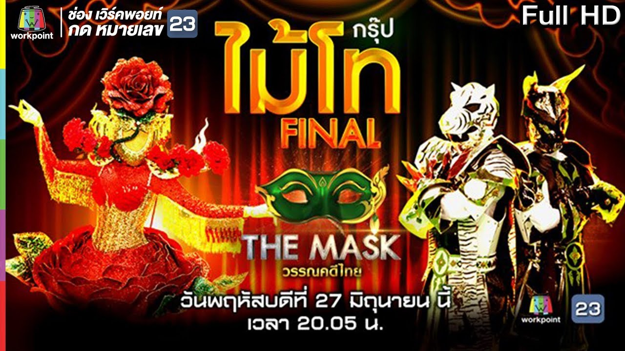 THE MASK วรรณคดีไทย | EP.14 FINAL กรุ๊ปไม้โท | 27 มิ.ย. 62 Full HD