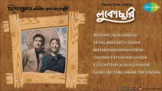 Lukochuri (1958) | Bengali Movie Songs Audio Jukebox | Kishore Kumar, Mala Sinha, Anup Kumar